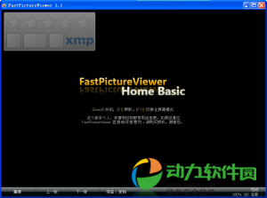 FastPictureViewer看图软件下载 V1