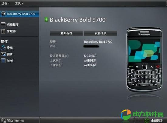 BlackBerry Desktop Manager������������� V7.1.0.41