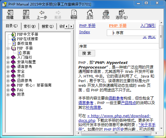 php手册下载.png