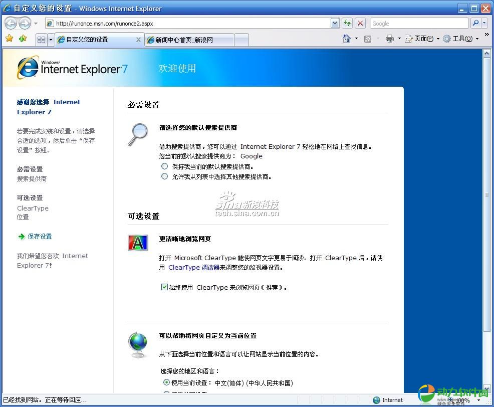 Internet Explorer 7.0 for Win2003 SP1/SP2简体中文版