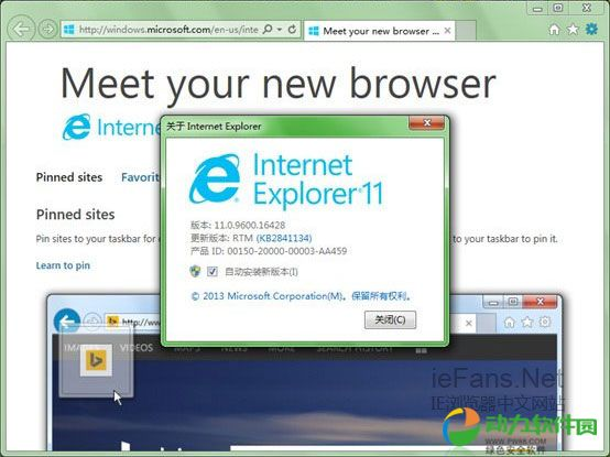 ie11 for win7 win8 浏览器下载|IE11最新正式版本官方下载