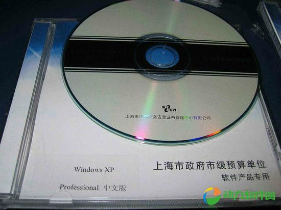 上海大客户版Windows XP Professional SP2 VOL 官方简体中文正式版