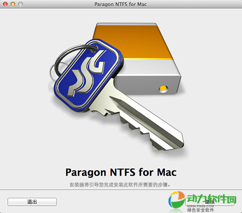 Paragon NTFS for mac V12.1.62