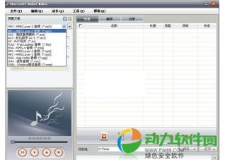 3herosoft Audio Maker 音视频切换器 V1.1.1