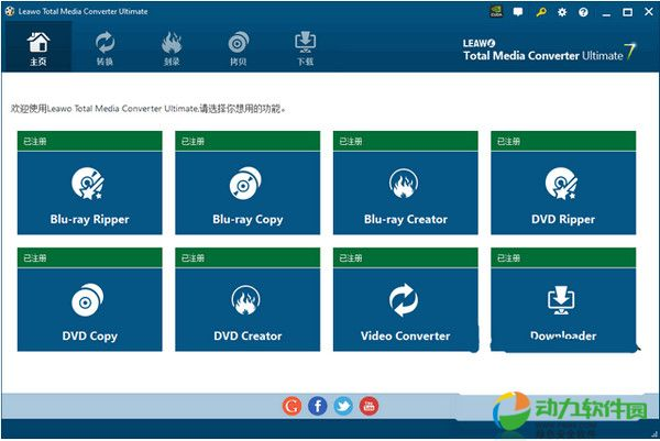 媒体转换器套件|Leawo Total Media Converter Ultimate V7.3.0.0