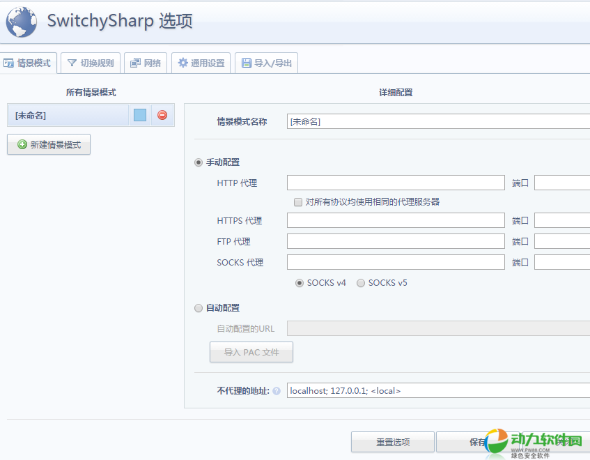SwitchySharp下载.png