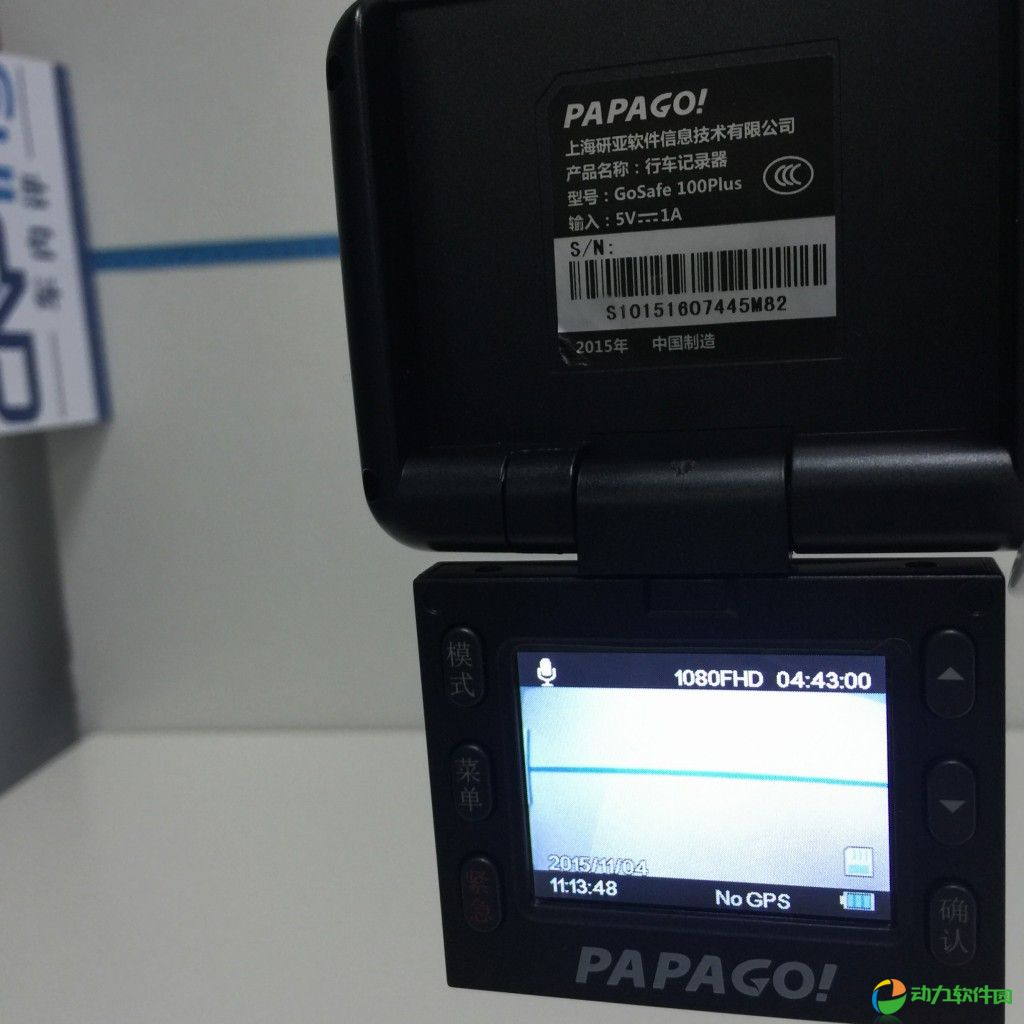 PAPAGOGo Safe 100Plus固件 v20150