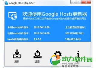 Google Hosts更新器下载|谷歌hosts更新工具V3.7.7