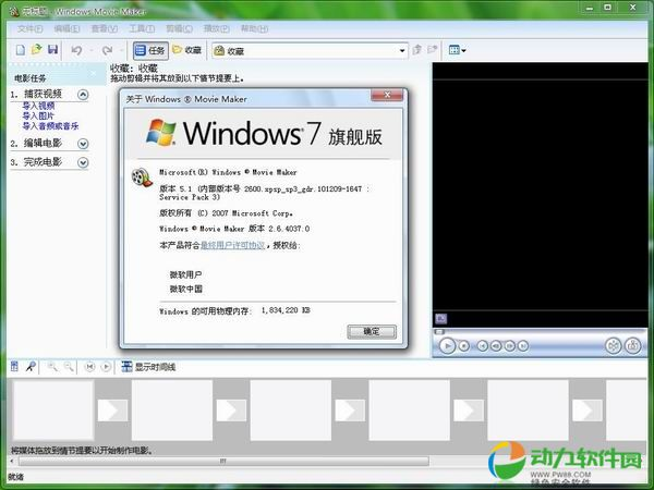 Windows7  Movie Maker.jpg