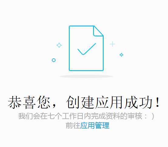 QQ互联应用创建失败 [undefined , undefined]