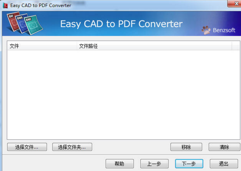 Easy CAD to PDF Converter v3.2