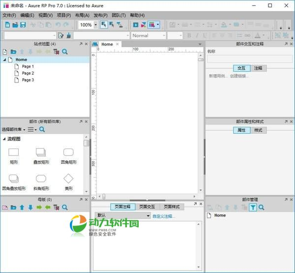 Axure RP Pro7.0破解版