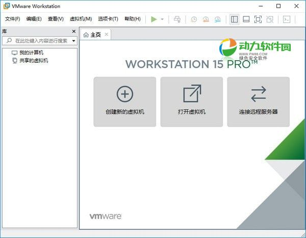 VMware Workstation 15(虚拟机)