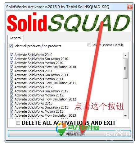 SW2010-2016.Activator.GUI.SSQ.exe