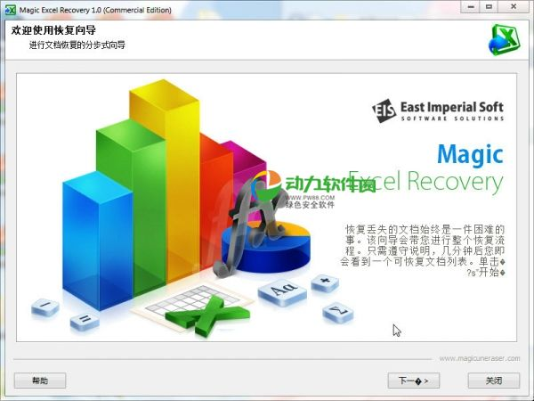 Excel文件恢复软件(Magic Excel Recovery)